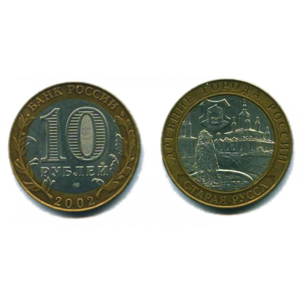 10 рублей 2002 г. Старая Русса СПМД
