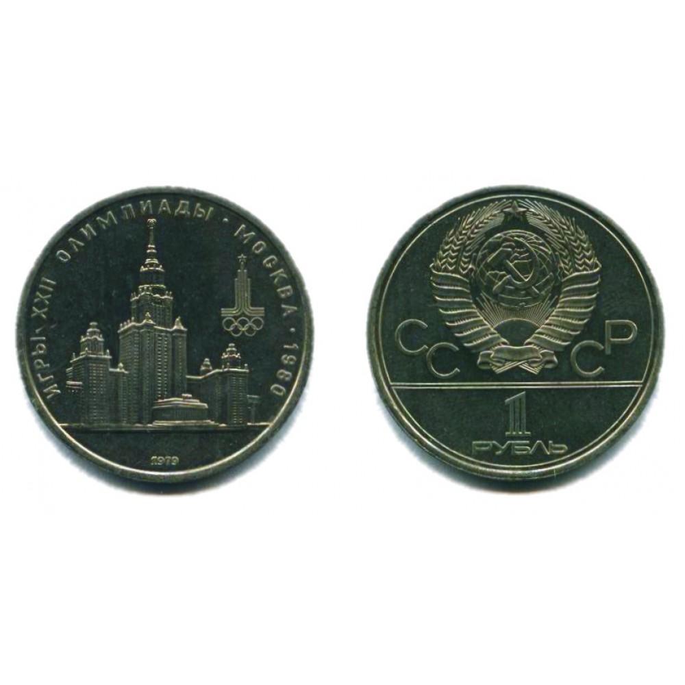 1 рубль 1979 г. Олимпиада-80. МГУ