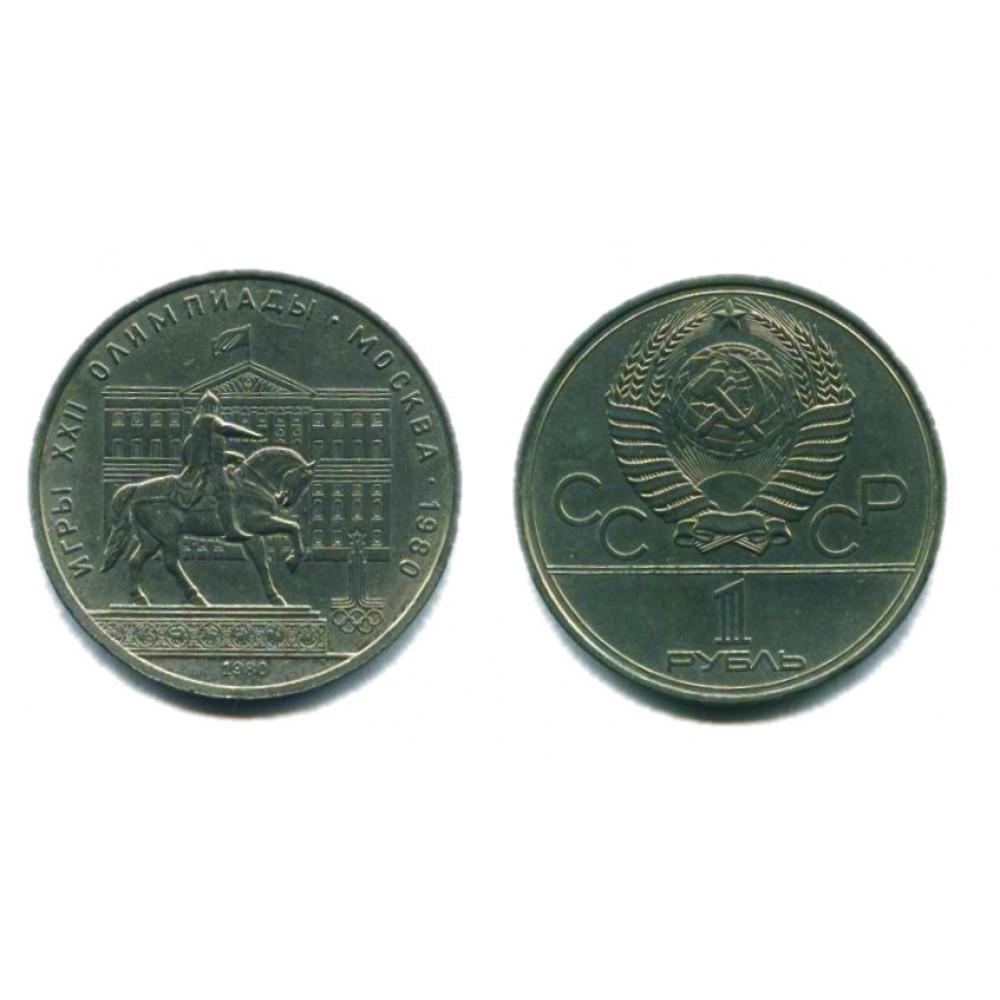 1 рубль 1980 г. Олимпиада-80. Моссовет