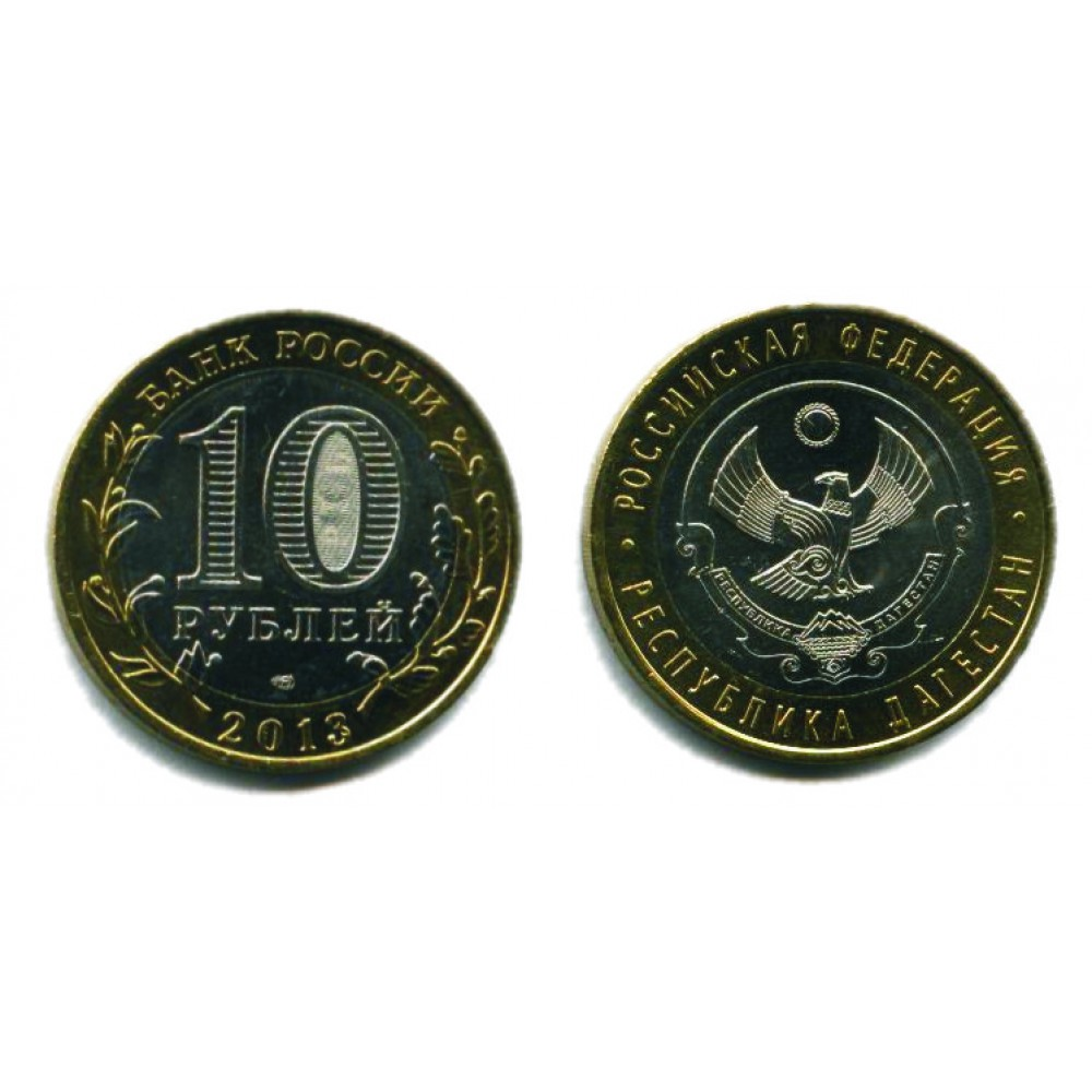 10 рублей 2013 г. Республика Дагестан СПМД
