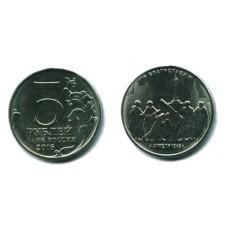 5 рублей 2016 г. Братислава ММД