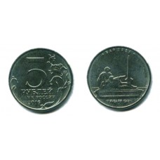 5 рублей 2016 г. Варшава ММД