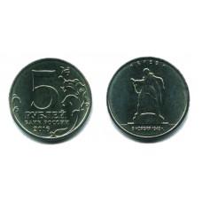 5 рублей 2016 г. Киев ММД