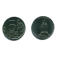 5 рублей 2016 г. Вильнюс ММД