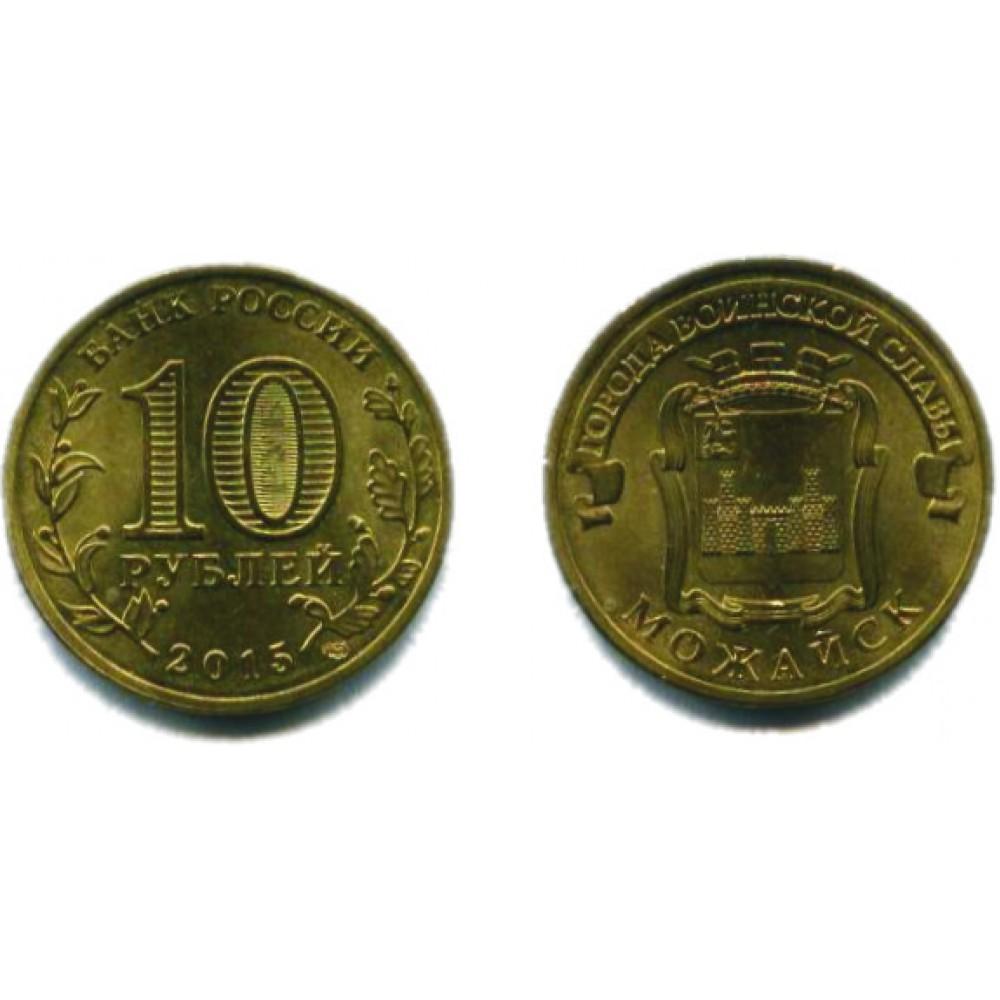 10 рублей 2015 г. Можайск СПМД