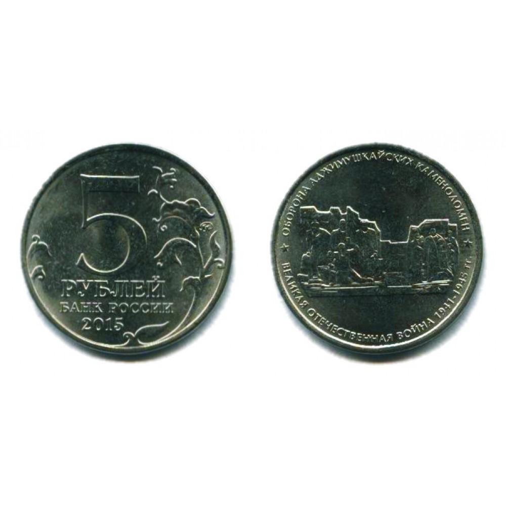 5 рублей 2015 г. Оборона Аджимушкайских каменоломен ММД