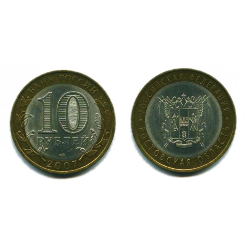 10 рублей 2007 г. Ростовская область СПМД
