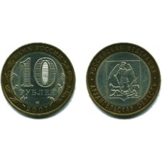10 рублей 2007 г. Архангельская область СПМД