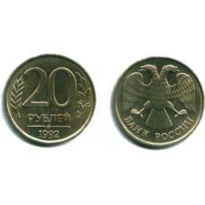 20 рублей 1992 г. ЛМД