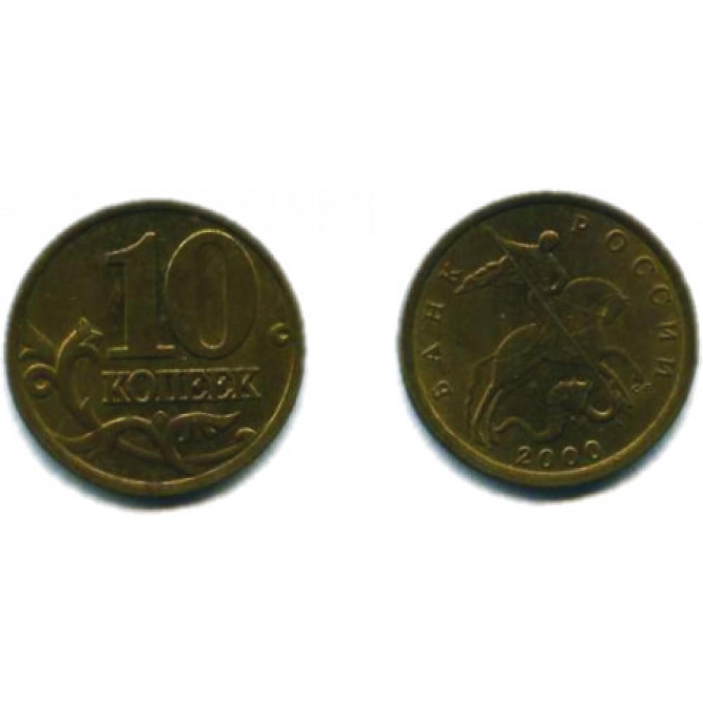 10 копеек 2000 г. СП