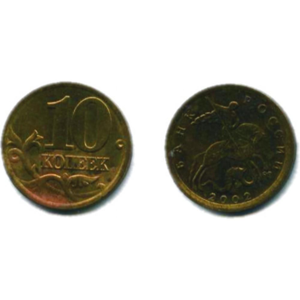 10 копеек 2002 г. СП