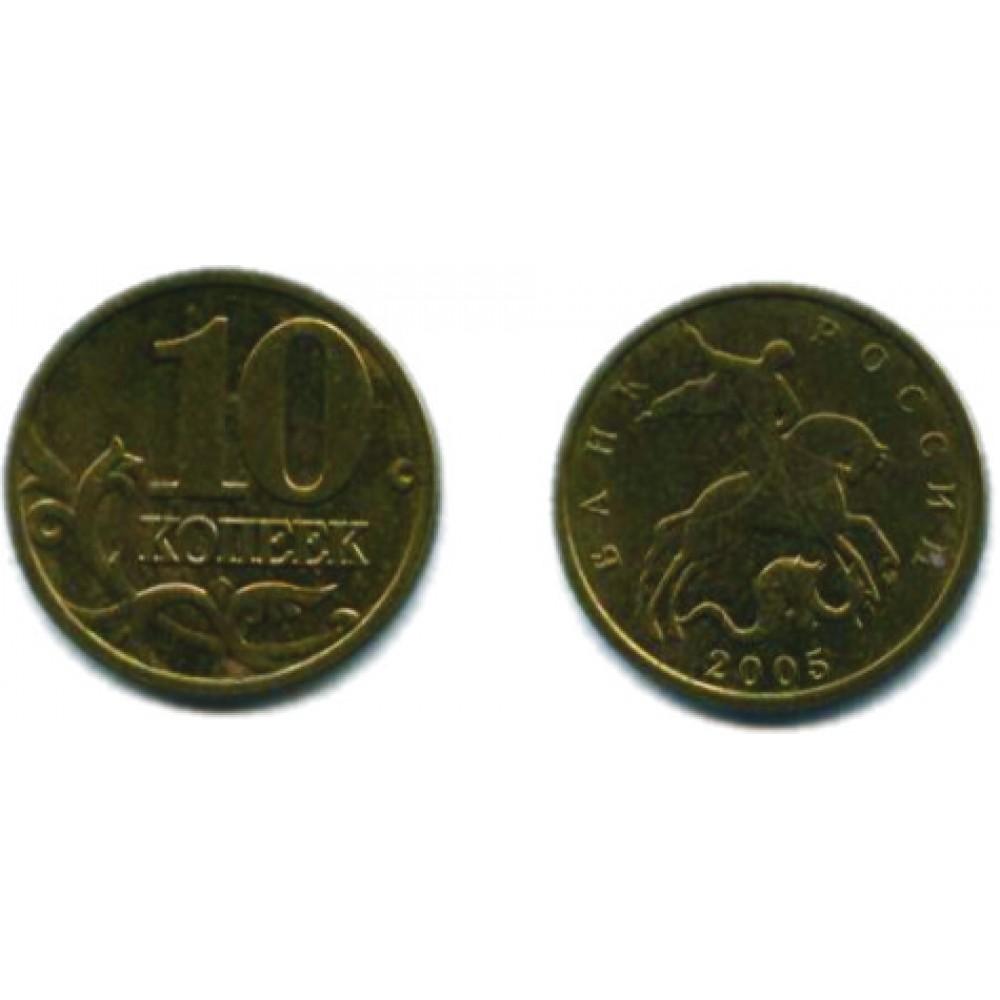 10 копеек 2005 г. М