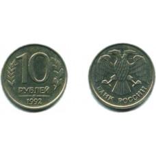 10 рублей 1992 г. ММД
