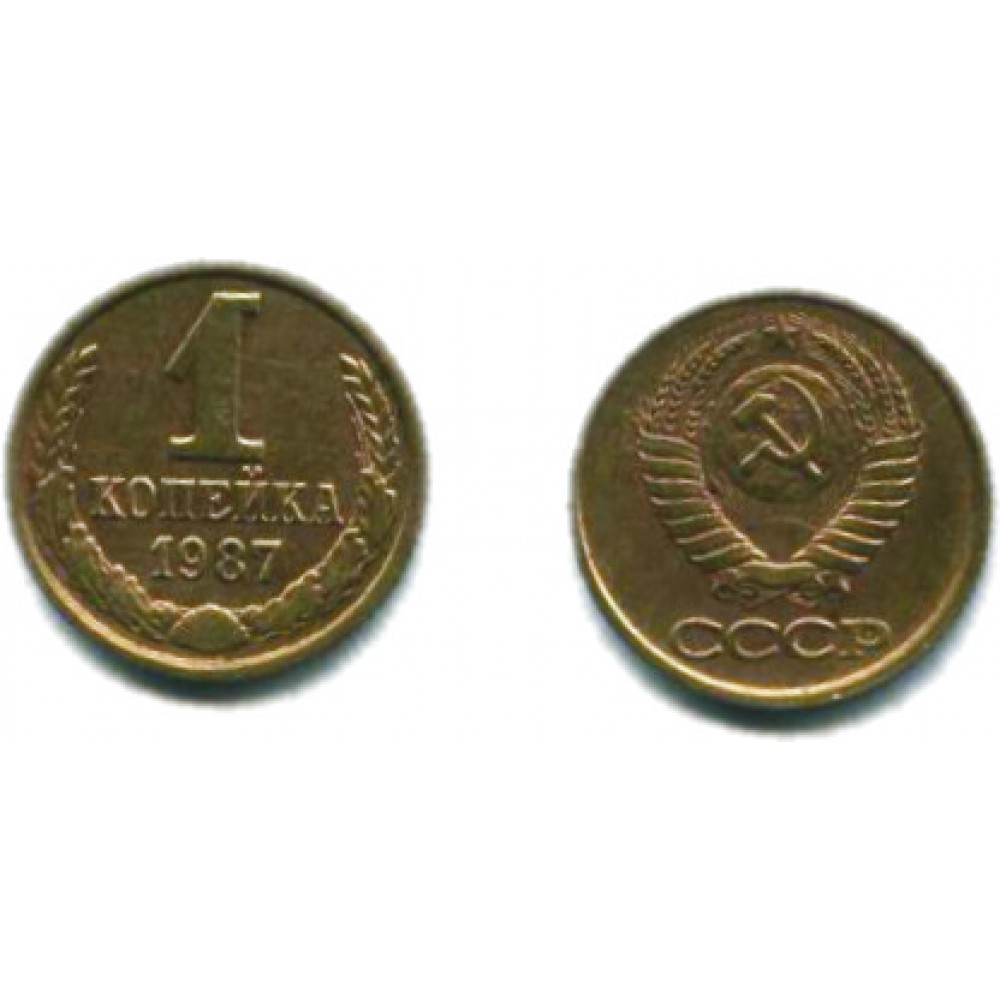 1 копейка 1987 г.