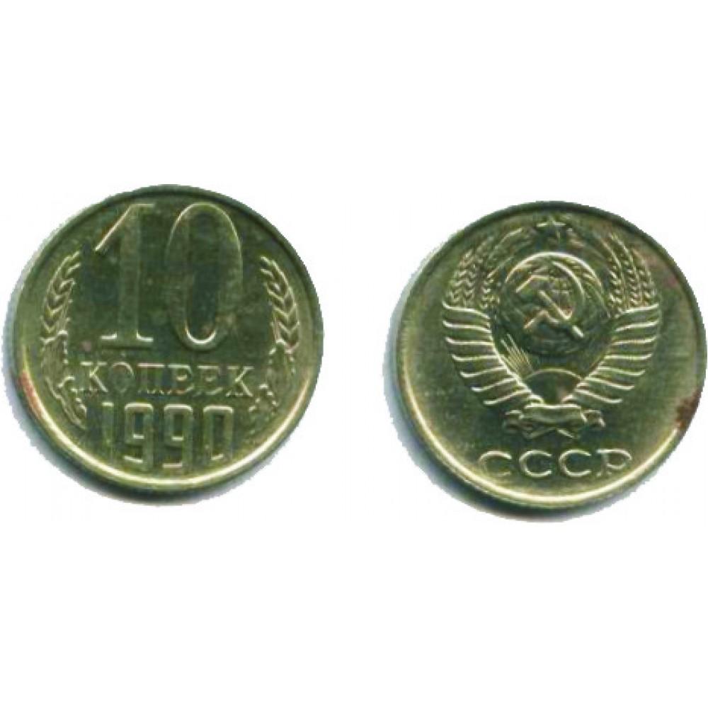 10 копеек 1990 г.