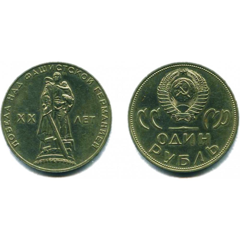 1 рубль 1965 г Победа  20 лет