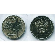 25 рублей 2014 г. Сочи. Факел СПМД