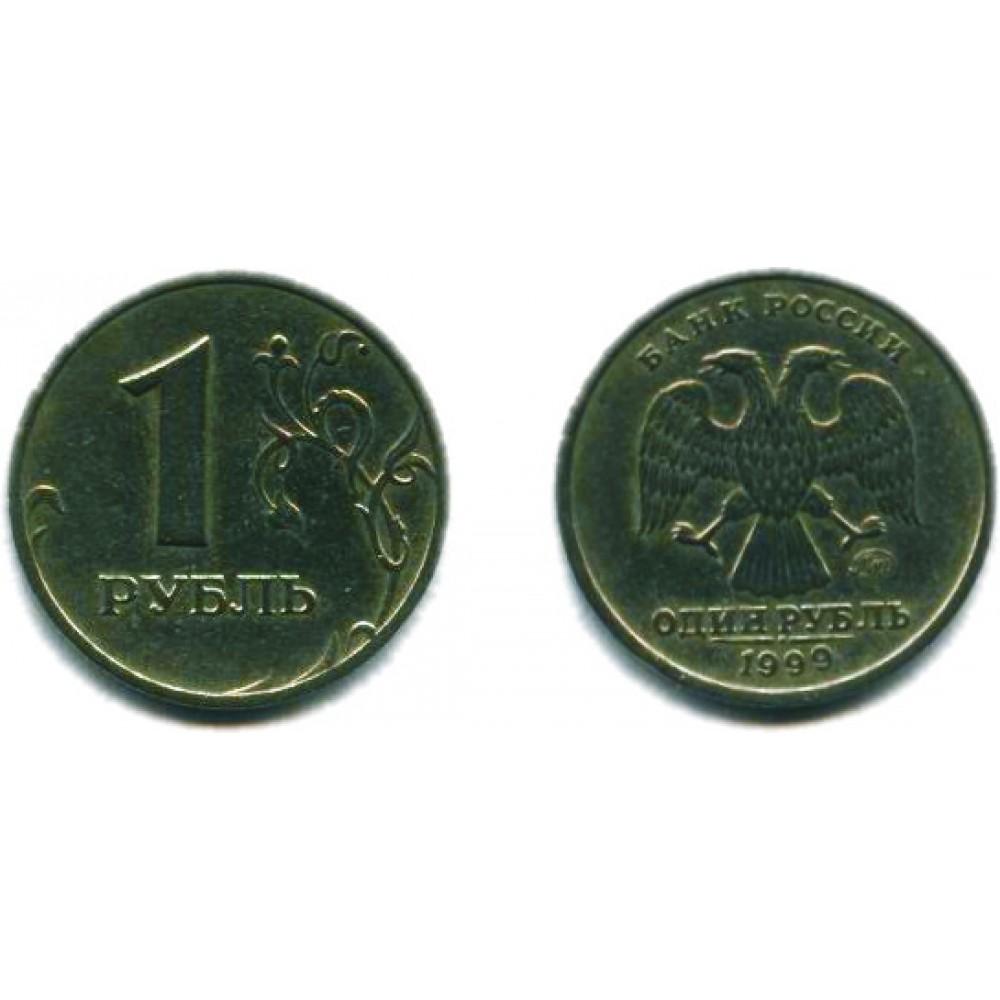 1 рубль 1999 г. ММД