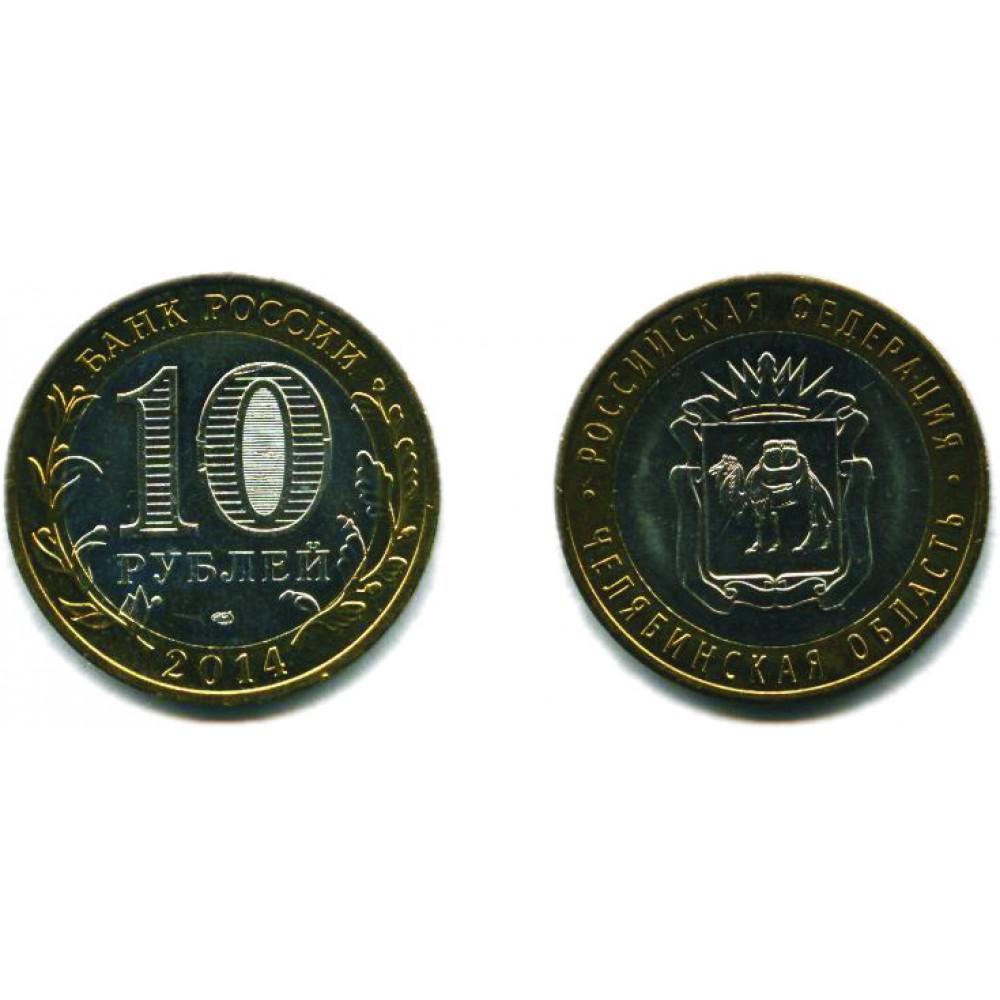 10 рублей 2014 г. Челябинская область СПМД