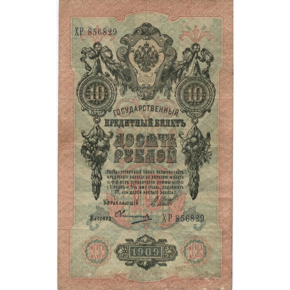 10 рублей 1909 г. Россия