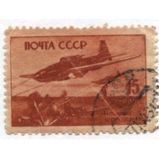 марка 1945 г. СССР