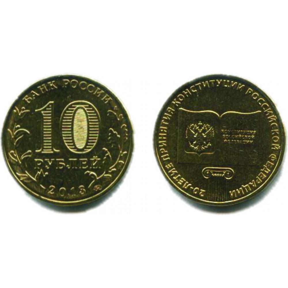 10 рублей 2013 г. 20 лет Конституции РФ ММД