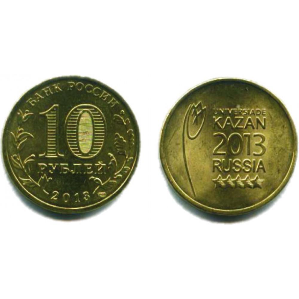 10 рублей 2013 г. Логотип и Эмблема Универсиады СПМД