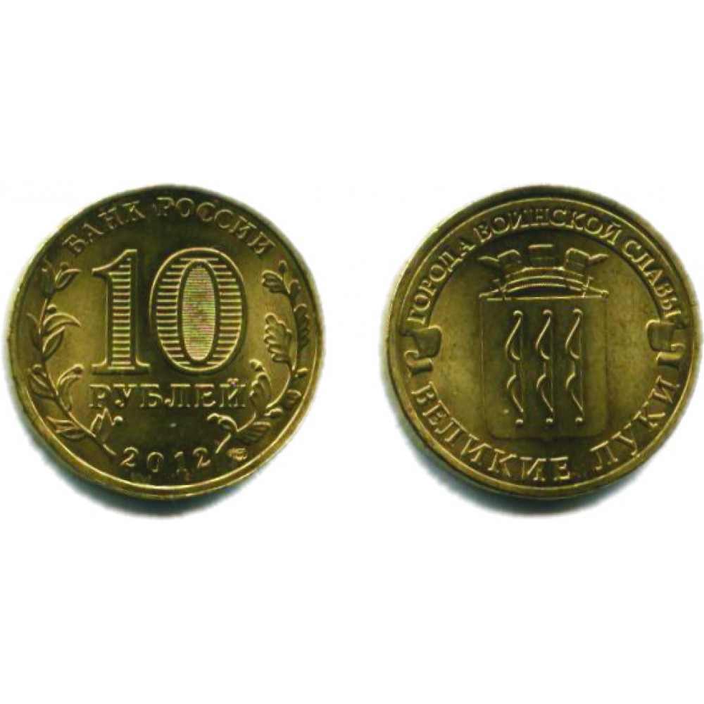 10 рублей 2012 г. Великие Луки СПМД