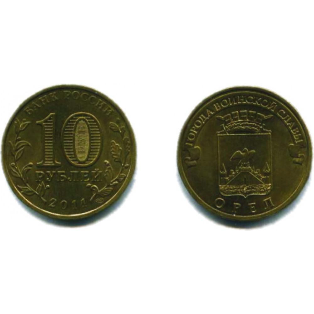 10 рублей 2011 г. Орел СПМД