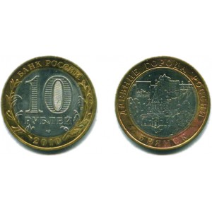 10 рублей 2010 г. Брянск СПМД