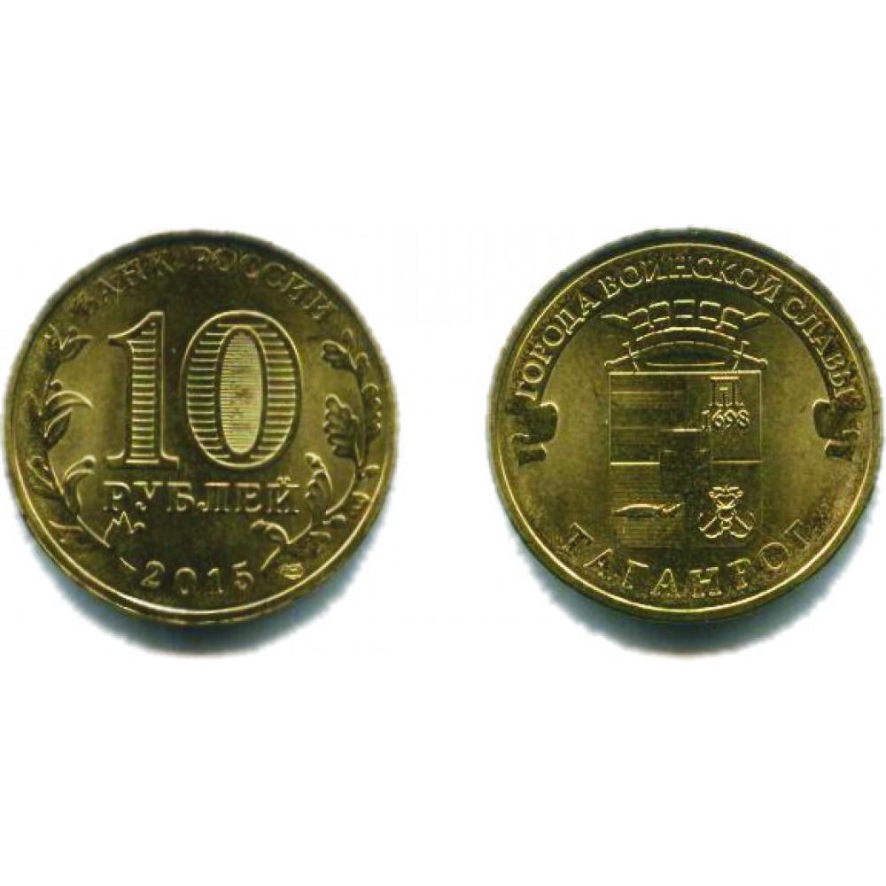 10 рублей 2015 г. Таганрог СПМД