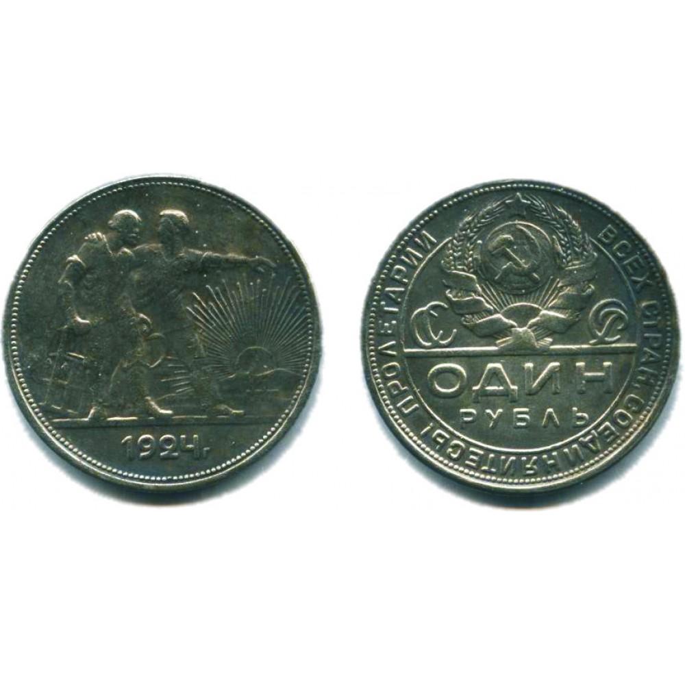 1 рубль 1924 г. Копия