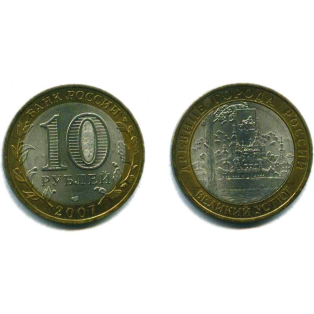 10 рублей 2007 г. Великий Устюг СПМД