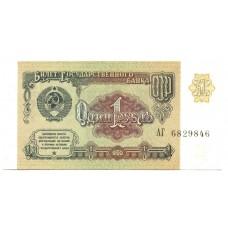 1 рубль 1991 г. СССР