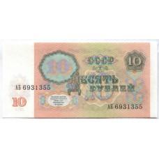 10 рублей 1991 г. СССР