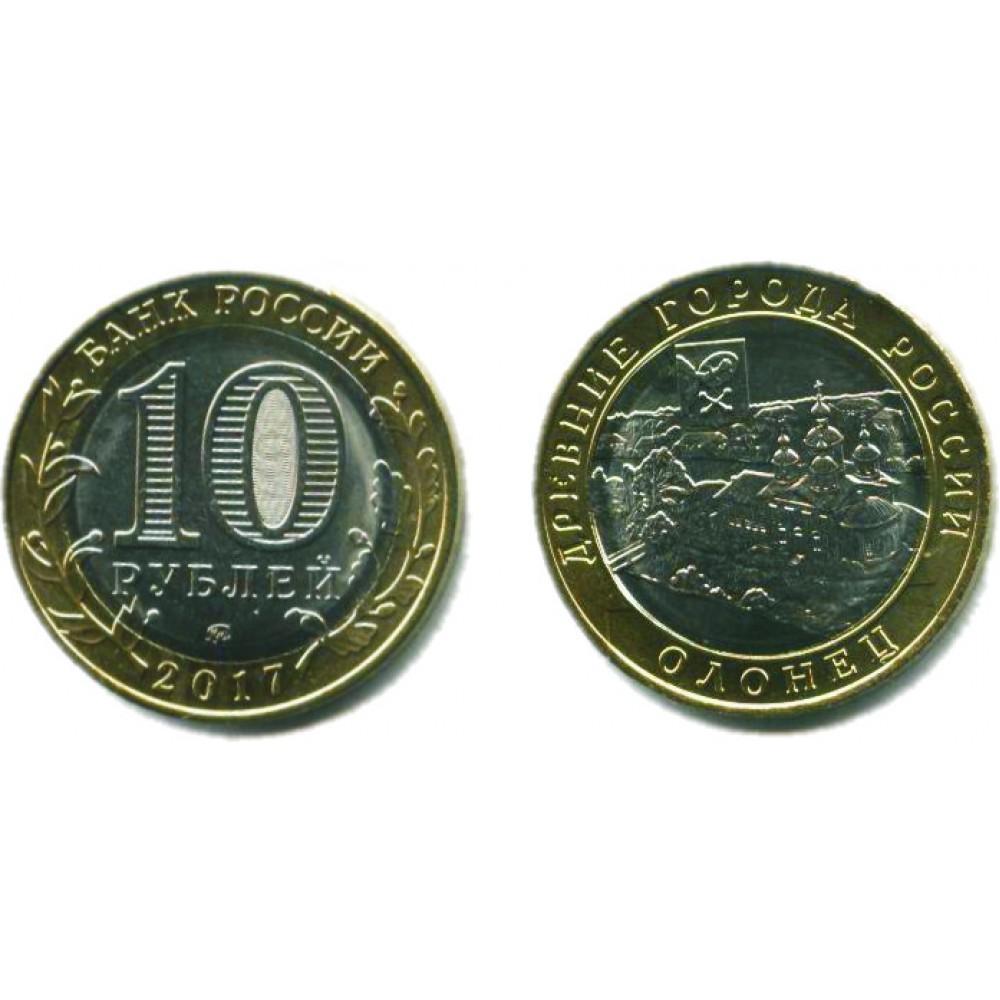10 рублей 2017 г. Олонец ММД