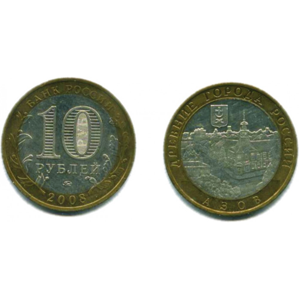 10 рублей 2008 г. Азов ММД