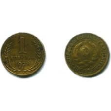 1 копейка 1928 г.