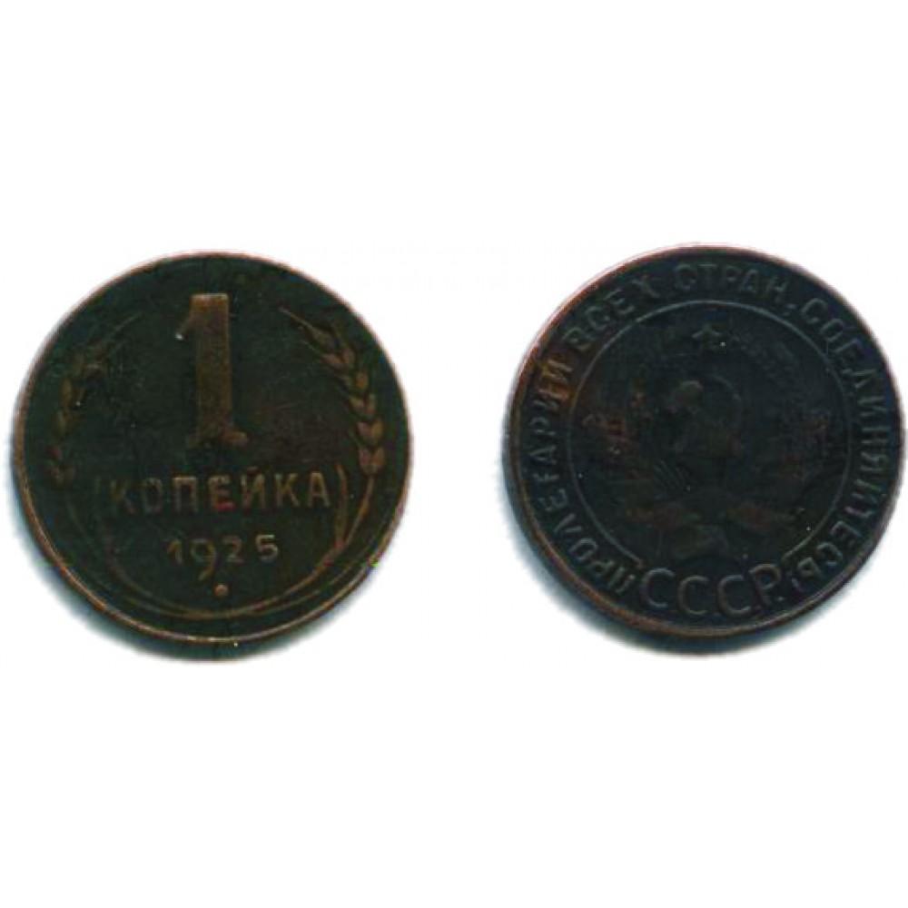 1 копейка 1925 г.