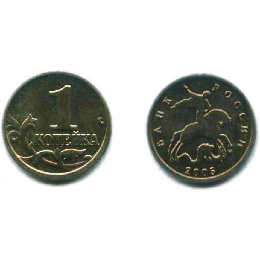 1 копейка 2005 г. М