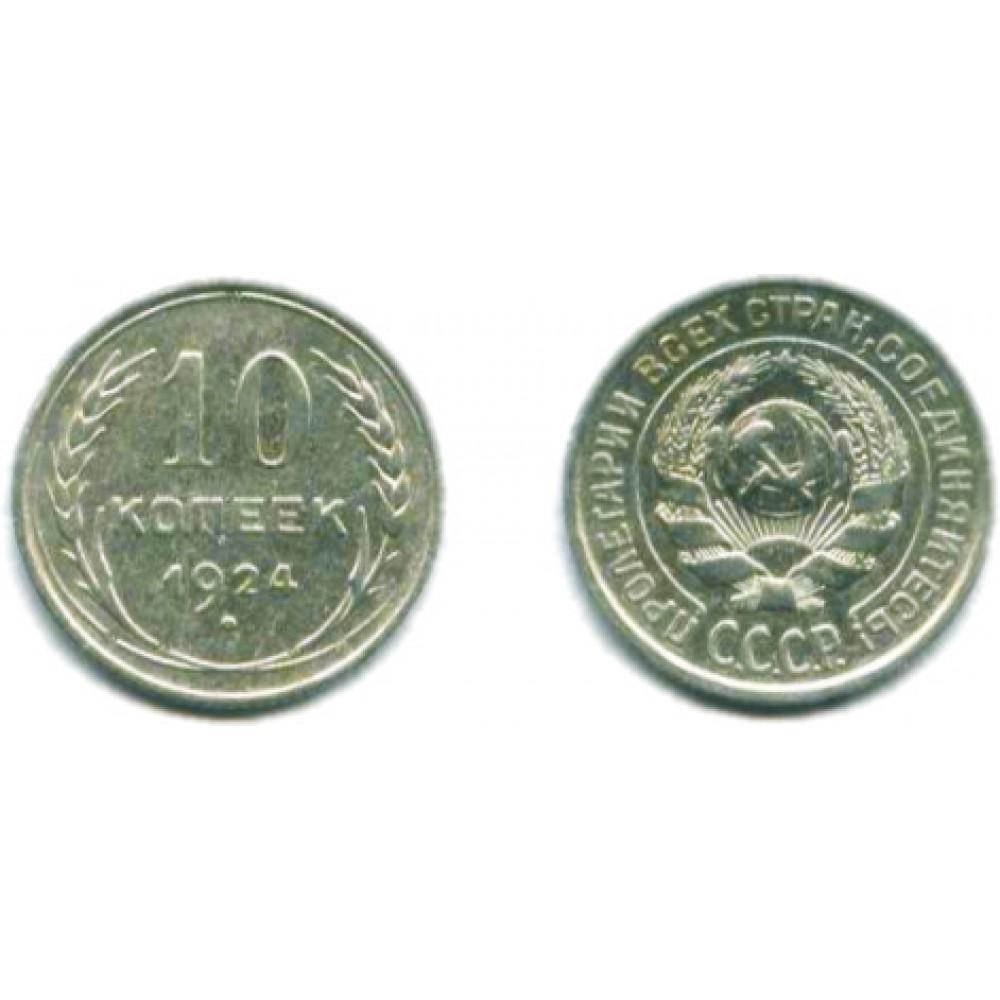10 копеек 1924 г.