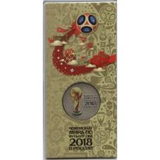 25 рублей 2018 г. ЧМ мира по футболу FIFA 2018 ММД цветная