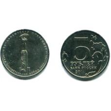 5 рублей 2014 г. Будапештская операция ММД