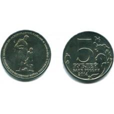 5 рублей 2014 г. Освобождение Карелии и Заполярья ММД