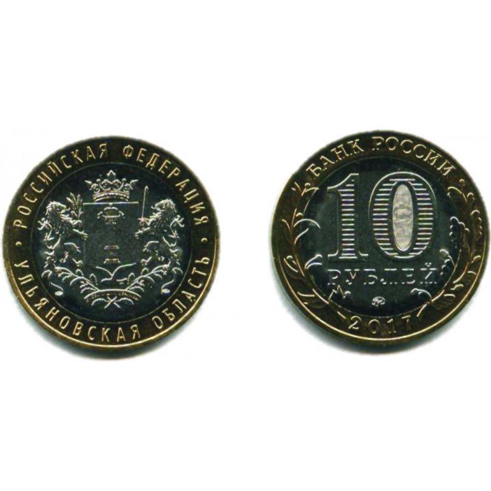 10 рублей 2017 г. Ульяновская область ММД