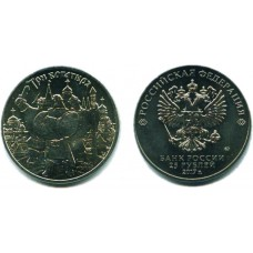 25 рублей 2017 г. Три богатыря ММД