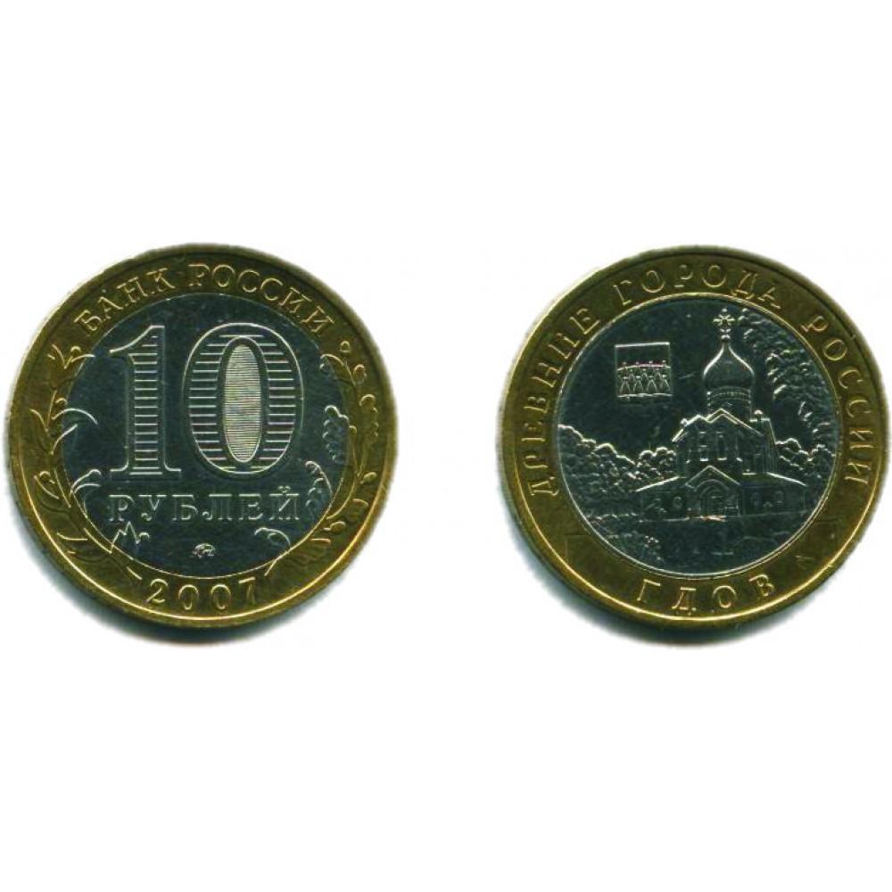 10 рублей 2007 г. Гдов ММД