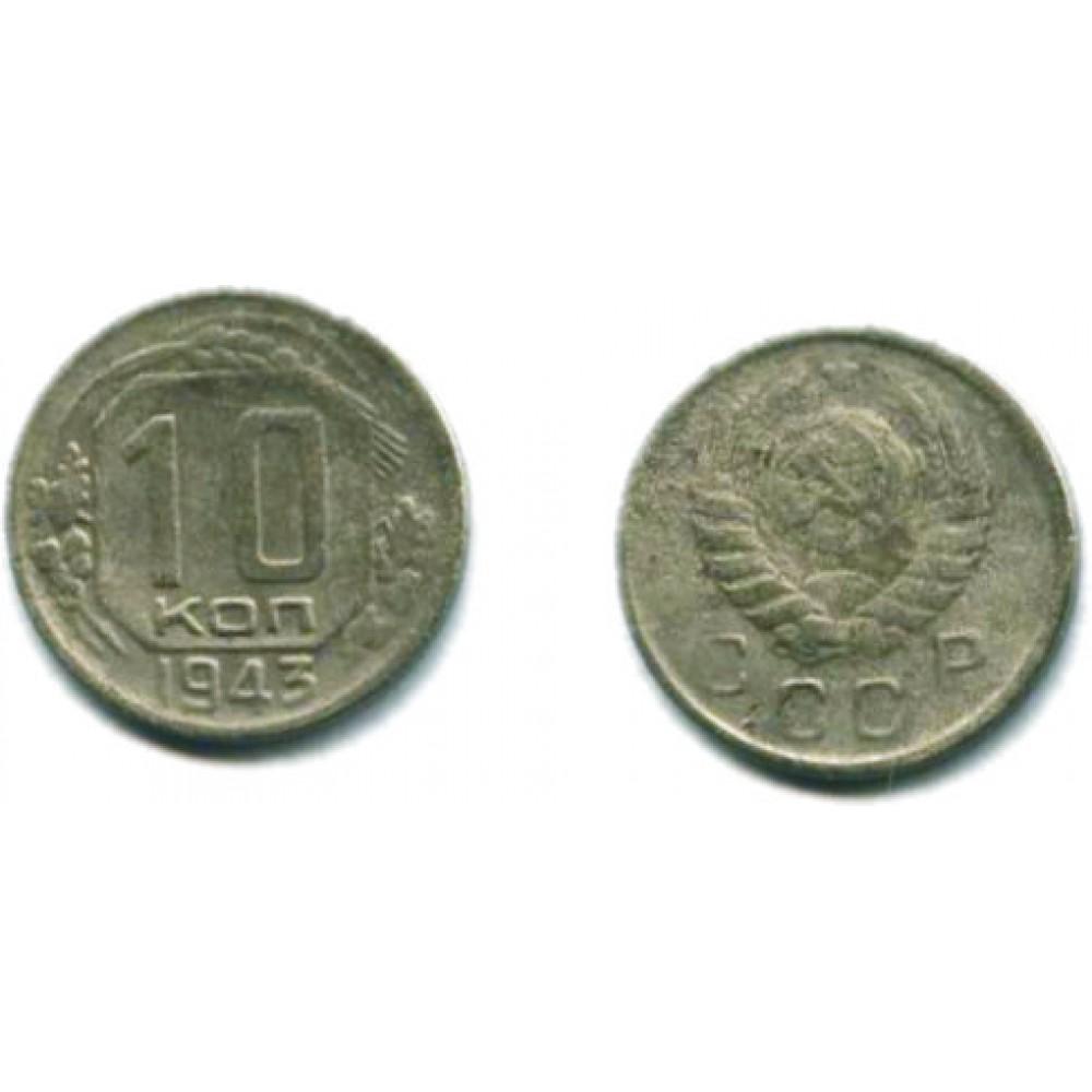 10 копеек 1943 г.