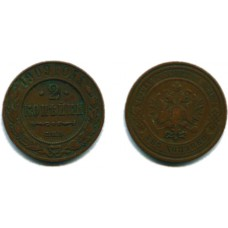 2 копейки 1909 г. СПБ