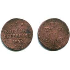 1 копейка 1846 г. СМ